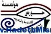 غدا ..المؤتمر الختامي لمؤسسة حورس لمشروعات دعم الشباب المصري