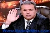 توفيق عكاشة : «أولويز» كلمة السر لاغتيالي ..!