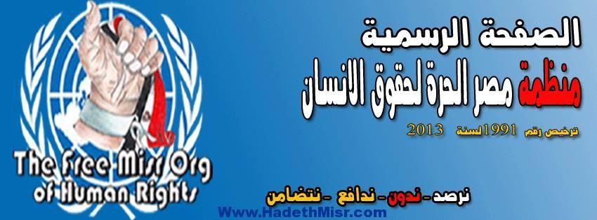 تتنعي منظمة مصر الحرة لحقوق الإنسان ضحايا سانت كاترين وتطالب بالتحقيق الفوري في الواقعة