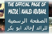 حقول تانى …….بقلم الرائد خالد أبو بكر