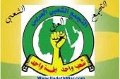 بيان..التجمع الشعبي العربي فرع ليبيا..حول حادثة اغتيال سبعة مصريون بشرق ليبيا