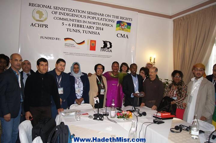 بيان أما زيغ مصر بشأن انتهاء فعاليات المؤتمر الإقليمي للتوعية بحقوق الشعوب الأصلية بشمال أفريقيا – تونس – فبراير 2014