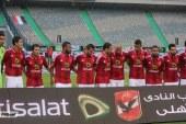 الأهلي يضم 20 لاعبا لمعسكر الاتحاد السكندري