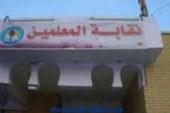 """""""المعلمين"""" تؤجل عمومية 272 لجنة نقابية لـ27 فبراير لعدم اكتمال النصاب القانوني"""