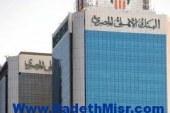 البنك الأهلي يكمل إصدار صكوك بقيمة 5 مليارات ريال