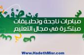 المؤتمر الدولي لتطوير التعليم والاستفادة من الاتجاهات والتجارب والخبرات العربية والعالمية المعاصرة