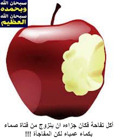 أكل تفاحة فكان جزاءه ان يتزوج من فتاة صماء بكماء عمياء لكن المفاجأة !!!