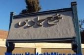سطو مسلح على 20 مهندسا وفنيا بـ«كهرباء نجع حمادي» وسرقة سيارة نقل تابعة للشركة