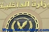 الشرطة تطارد الإخوان بالمحلة بقنابل الغاز المسيل للدموع بعد رشقهم الأمن بالملوتوف