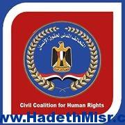 أماني عمار يكتب : التحالف المدني لحقوق الإنسان يدين الاتحاد الأوروبي