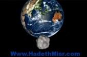 لحظة مرور صخرة فضائية عملاقة بالقرب من الأرض