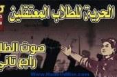 مبادرة للمطالبة بالإفراج عن الطلاب المعتقلين.