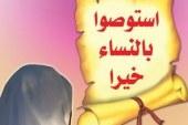 وزيرة التضام تقول: مصر من أسوأ الدول فى تمثيل المرأة سياسيا