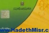 ننشر شروط حصول المواطن على بطاقة التموين