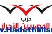 """المصريين الأحرار : """"عنان"""" انسحب من الترشح للرئاسة لضألة شعبيته"""