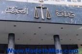 وزارة العدل تعلن عن وظائف خالية بالمحاكم الإبتدائية على مستوى الجمهورية