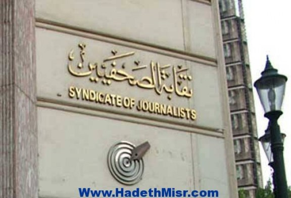 مجلس نقابة الصحفيين : إعادة الدعوة لعقد الجمعية العمومية يوم الجمعة 21 مارس 2014