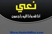تنعي أدارة بوابة حديث مصر الأخبارية أسر شهداء  الحادث الأرهابي الغاشم بمسطرد فجر اليوم