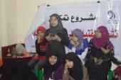 فعاليات البرلمان الصغير بجمعية مصر الحرة بالمنيا