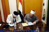 """توقيع بروتوكول تعاون بين """"دار الإفتاء"""" والإدارة الدينية لمسلمي كازاخستان"""