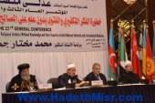 انطلاق فاعليات المؤتمر الثالث والعشرين للمجلس الأعلى للشئون الإسلامية .. بعد غياب دام ثلاث سنوات