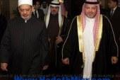 """""""شيخ الأزهر"""" يستقبل """"وزير العدل والشئون الإسلامية والأوقاف بمملكة البحرين"""""""