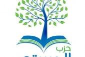 حزب الدستور: من حق السيسي الترشح وسندعم مرشح مدني ينتمي لثورة 25 يناير