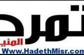 تمرد تدعو المنياوية للاحتفال بترشح المشير عبدالفتاح السيسى للرئاسة غدا