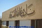 انتخابات نادي محافظة الفيوم تنظر الفصل في دعاوي بعض المرشحين
