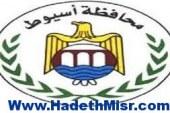 استعدادات محافظة أسيوط للفصل الدراسى الثانى
