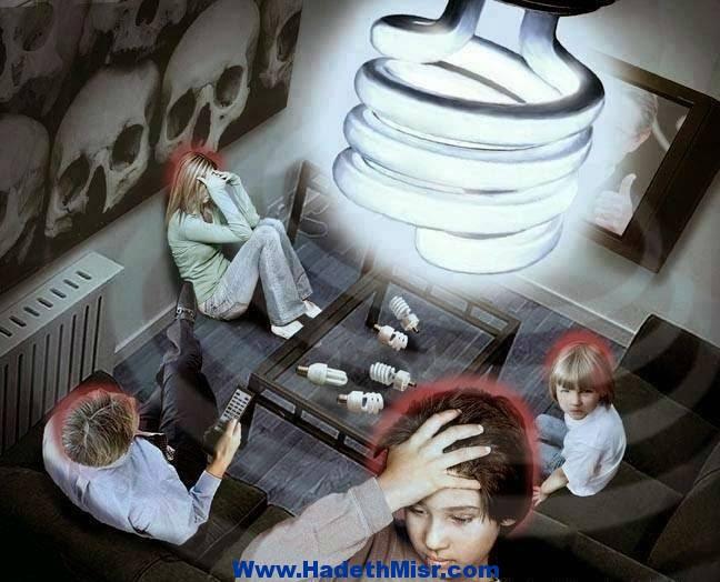 تحذير هام من المصابيح الموفرة للكهرباء
