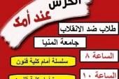 غدا …. سلاسل بشرية ومسيرات بجامعة المنيا مناهضة للجيش والشرطه ورفض الحرس الجامعى