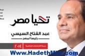 الصورة الرسمية لحملة المشير السيسى الانتخابية