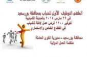 الملتقي التوظيفي الأول للشباب بمحافظة بورسعيد