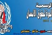 تؤكد منظمة مصر الحرة لحقوق الانسان علي أهمية وضرورة  قرار سحب سفراء دول مجلس التعاون الخليجى الثلاث من قطر.