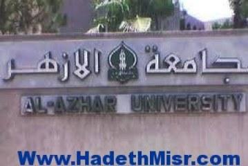 """""""جامعة الأزهر"""" تشكر الطلاب المنتظمين في المحاضرات"""