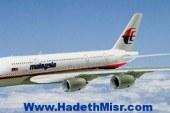الخطوط الجويه الماليزيه تفقد الإتصال بطائره تقل 227 شخصا