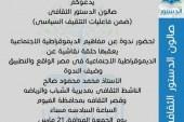 """""""صالون ثقافي"""" غدا بأمانة حزب الدستور بالفيوم"""