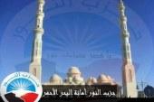 حزب النور بالبحر الأحمر : مصر لن تركع أو تنكسر أمام قوى الشر
