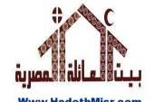 """بيان """"بيت العائلة المصرية"""" لإيقاف العنف ضد المسلمين في أفريقيا الوسطى"""