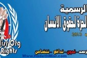 """""""منظمة مصرالحرة لحقوق الإنسان"""" تنعى جلالة الملك """"حمدبن عيسى"""""""