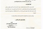 وزير الصناعة والاستثمار  يرسل برقية تهنئة للاستاذ خميس الدمنهورى لحسن أداراة منظمة مصر الحرة لحقوق الأنسان