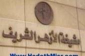 """""""الأزهر الشريف"""" يدين حادث الاعتداء على """"عميد كلية الدراسات الإسلامية والعربية للبنات"""" بالمنصورة"""