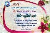 تتقدم أسرة منظمة مصر الحرة لحقوق الانسان بخالص التهنئة للاستاذ عبد العظيم حماد لفوزة في انتخابات نقابة المعلمين