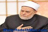 """الأستاذ الدكتور """"على جمعة"""" – المفتى السابق ورئيس مؤسسة مصر الخير – يكتب : كيف يؤمن المسلم بالقضاء والقدر على الوجه الصحيح ؟"""