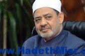 """كلمة """"شيخ الأزهر"""" .. فى افتتاح المؤتمر العالمي للمجلس الأعلي للشئون الإسلامية"""
