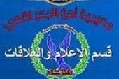 بيان من مدرية امن البحر الاحمر