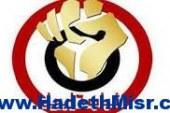 """حركة """" 6ابريل """" بالمنيا تندد بحكم اليوم باعدام """"528 """" متهم وبراءة """" 19 """" اخرون وتصف الحكم بالشيطانية والفجور"""