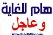 محكمة الامور المستعجلة تقضي بحظر أنشطة حركة حماس الفلسطينية داخل مصر وغلق جميع مقارها فورا