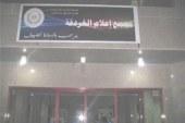 تأجيل الملتقى التوظيفى الأول لــ27  مارس المقبل بمركز إعلام الغردقة
